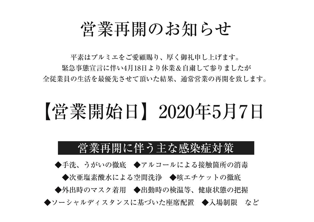【公式】クラブ・プルミエ|京都木屋町のキャバクラ  今月のイベント1